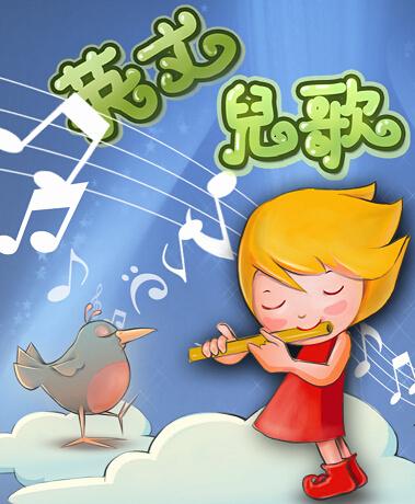 英语 学前英语 少儿英语歌曲