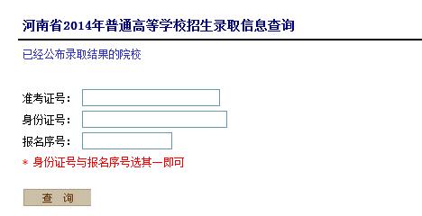 2014年河南高考录取查询入口
