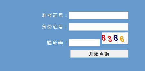 2014年浙江高考录取查询入口