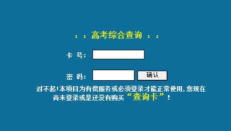 2014年青海高考录取查询入口