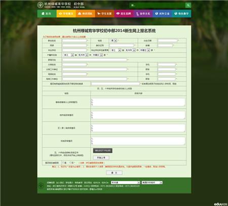 小升初:绿城育华学校可以网上报名了