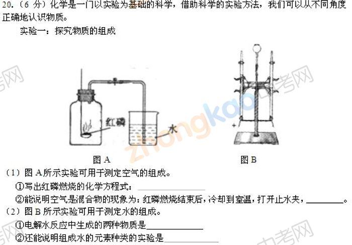 2014年沈阳中考化学试题(扫描版)(4)