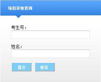 2014年青岛滨海学院高考录取查询入口