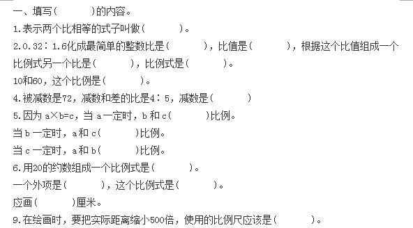 2014石家庄小升初数学综合能力试题1