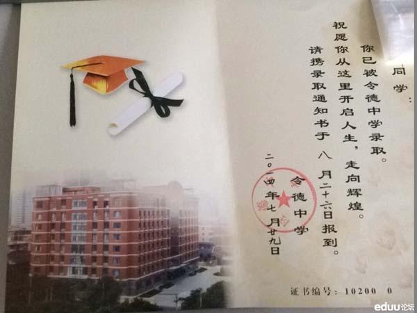 2014令德中学小升初录取通知书