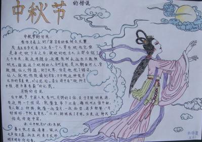 中秋节英文手抄报:中秋节的传说