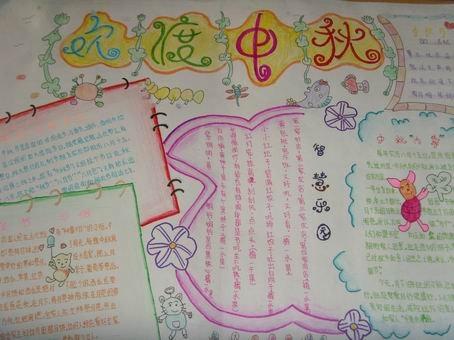 中秋节英文手抄报:欢度中秋
