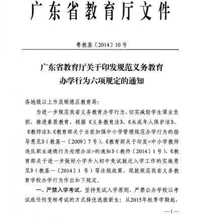 广东办学规定