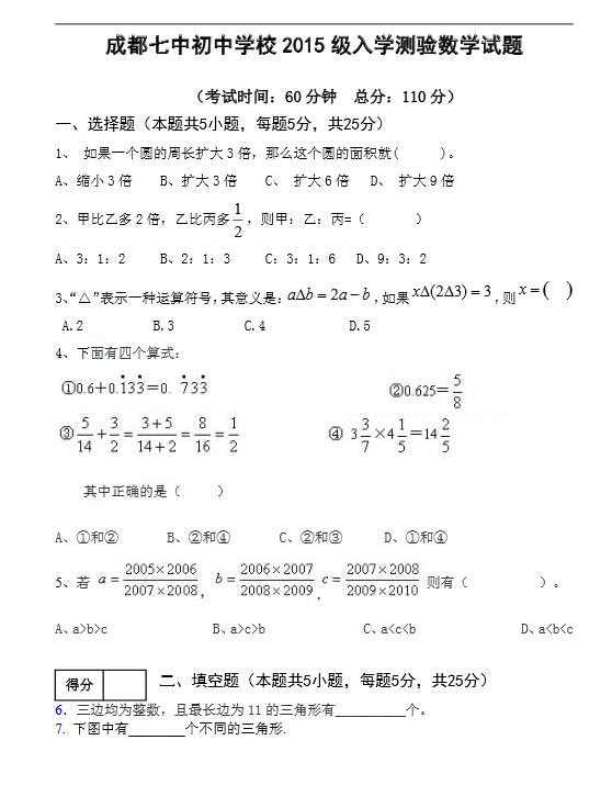 >>>>>点击下载:七中初中2015级分班考试数学试题