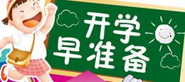 开学宝典:新初一开学做好十件事