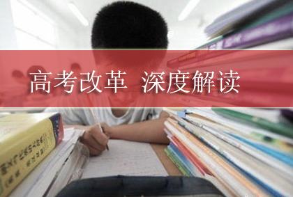 专家解读:别对高考改革寄予过高期望