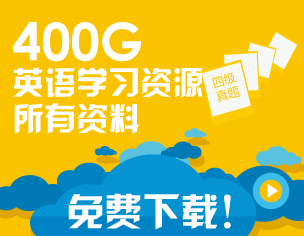 400G免费英语学习资源