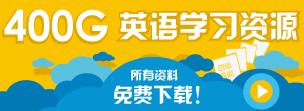 400G英语学习资源免费澳门永利娱乐官网网址