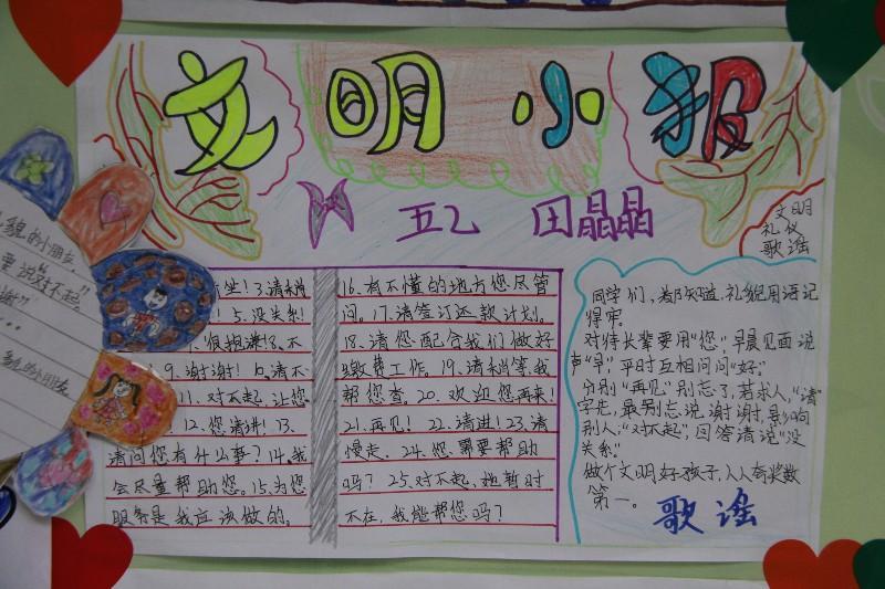 > 正文     文明礼仪手抄报是让同学们通过自己制作手抄报,宣传讲文明