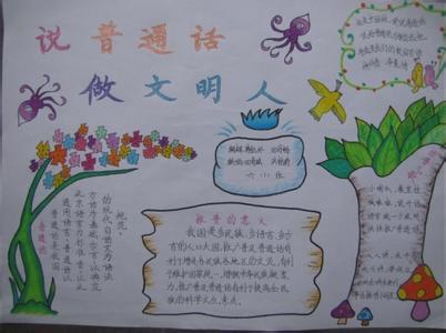 普通话手抄报:说普通话