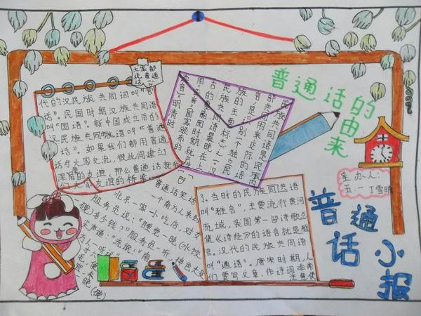 普通话手抄报:普通话小报