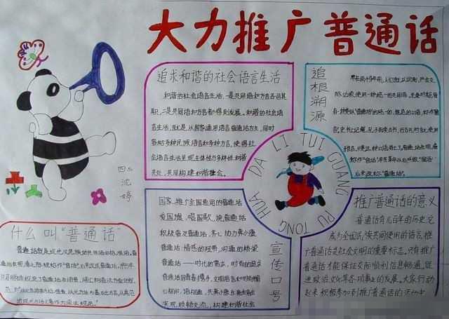 普通话手抄报:大力推广普通话