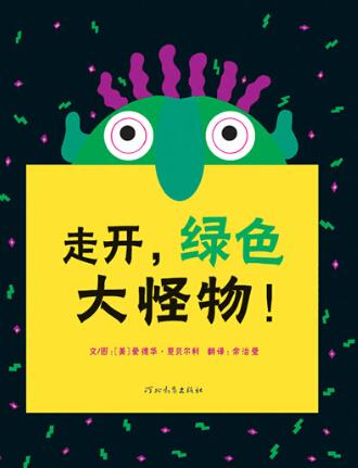 英语启蒙绘本推荐《走开,绿色大怪物》