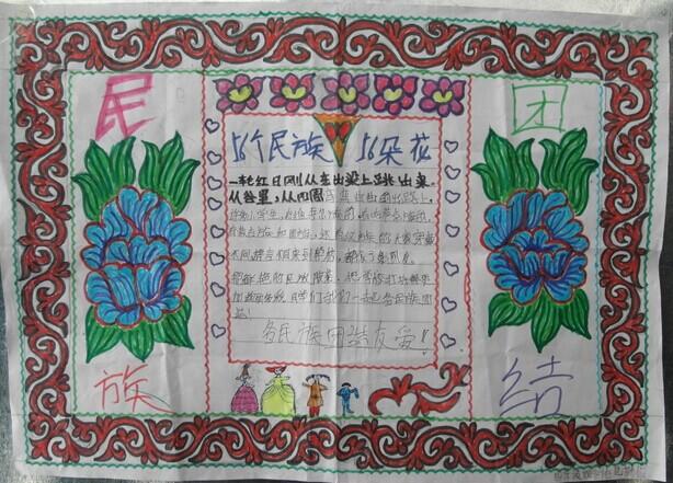 民族团结手抄报 民族团结 56个民族56朵花