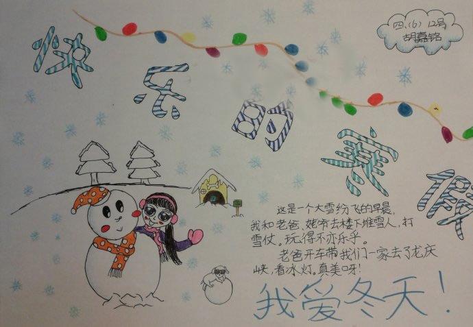 寒假手抄报:快乐的寒假