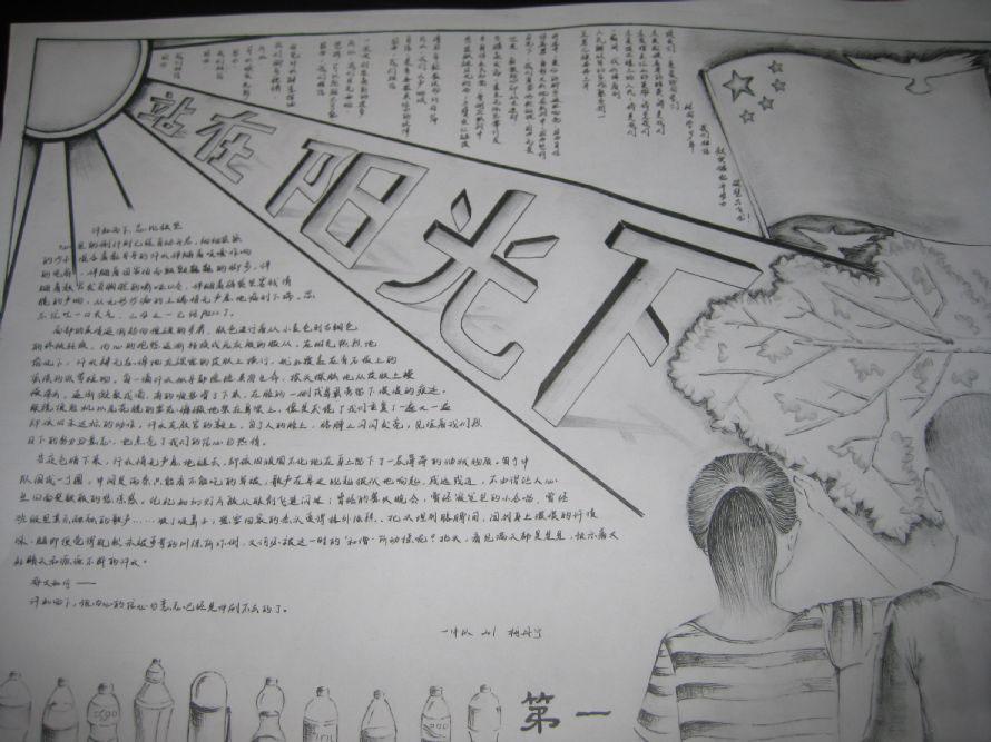 关于初中军训的手抄报内容关于初中军训的手抄报