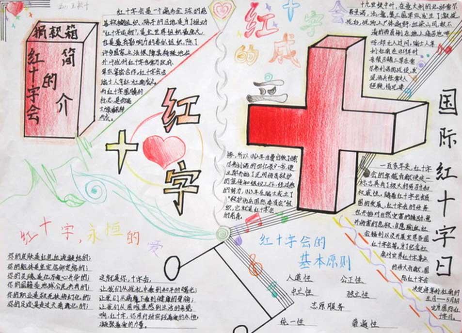 英语 手抄报 红十字手抄报 > 正文         【导语】红十字会是一个图片