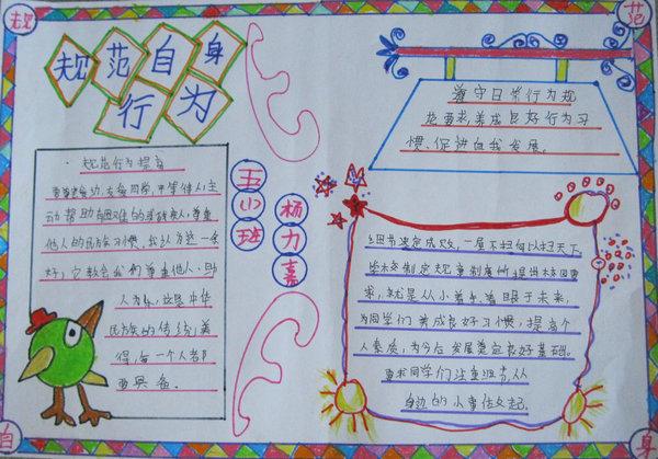 小学生行为规范手抄报 小学生行为规范三字歌行为