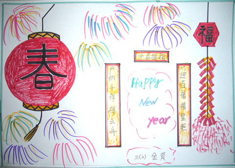 春节习俗手抄报:新年快乐