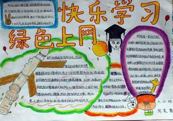文明上网手抄报:快乐学习