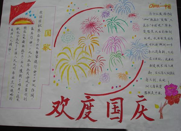 国庆节手抄报:欢度国庆佳节