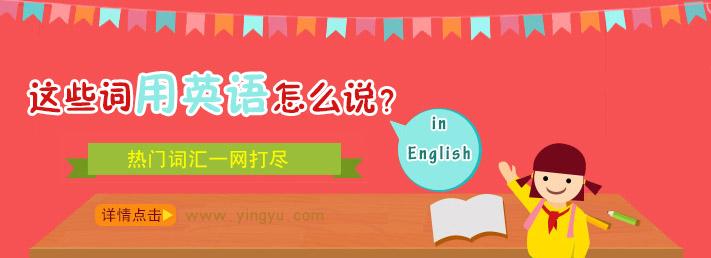 你知道用英语怎么说这些英语口语单词吗?