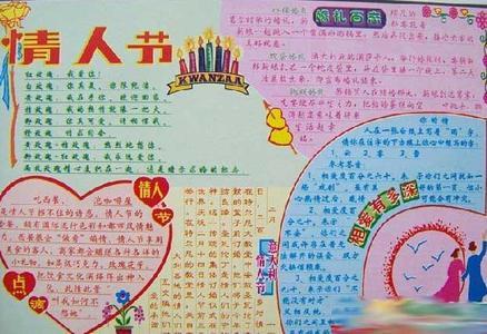 七夕节手抄报:情人节图片