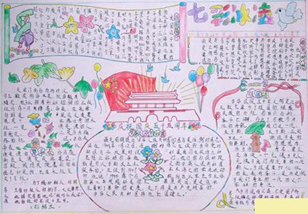 七夕节的小报-七夕节手抄报 七彩冰凌