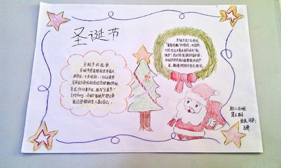 圣诞节手抄报 圣诞快乐