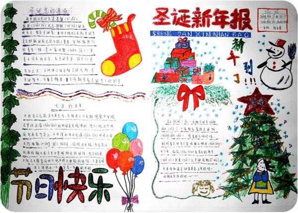 圣诞节英文手抄报:圣诞新年报