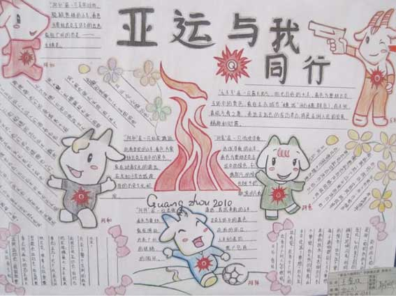 亚洲手抄报_英语 手抄报 亚运手抄报 > 正文        亚洲运动会主要由亚洲地区