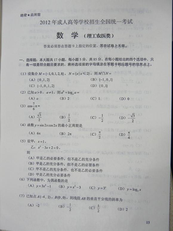 2012成人高理工类数学考试题及答案(高起点)