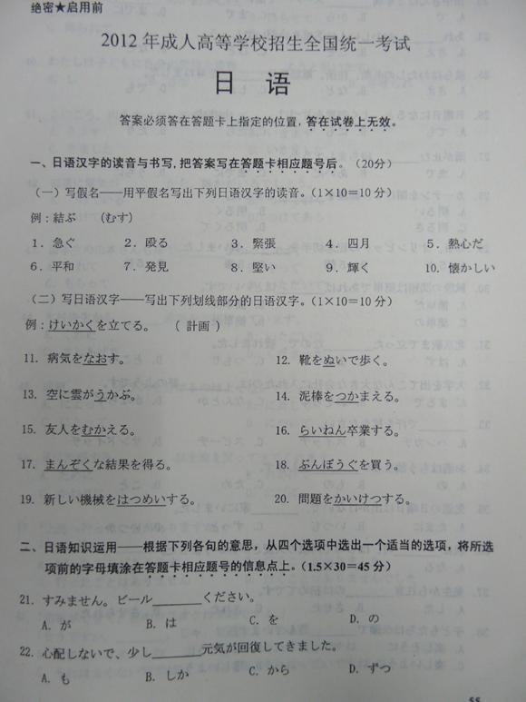 成人高考数学�zh�_2012年成人高考日语试题及答案(高起点)