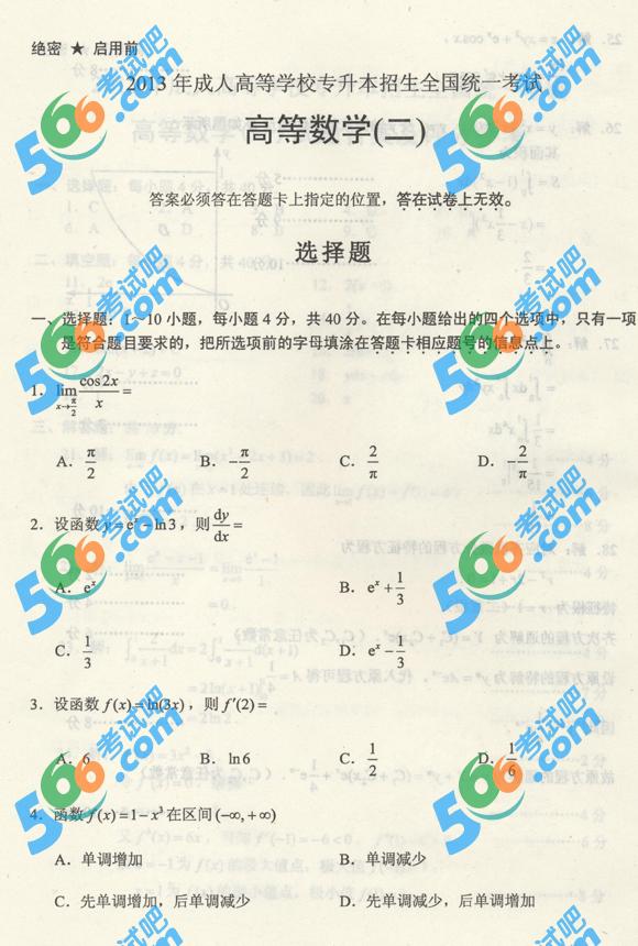 高等数学2试题答案_2013年成人高考高等数学二试题及答案(专升本)_高考网