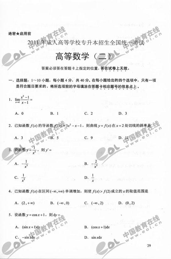 成人高考数学�zh�_2011年成人高考数学二试题及答案(专升本)