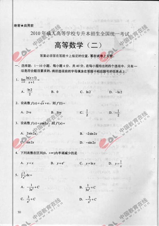 成人高考数学�zh�_2010年成人高考数学二试题及答案(专升本)