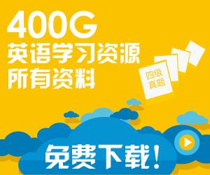 400G学习资源免费下载