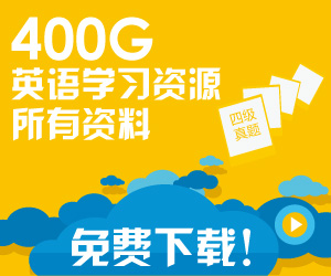 400G英语学习资源免费下载