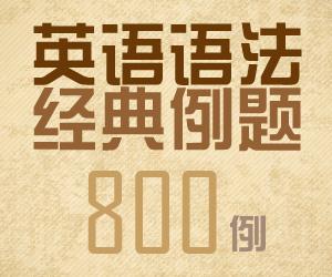 英语语法经典例题800例