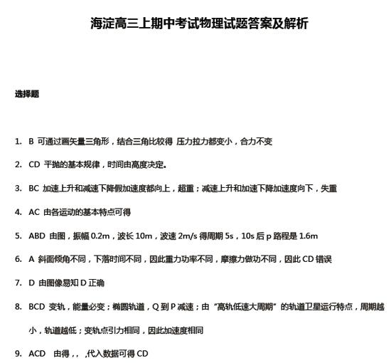 2015届北京海淀区高三上学期期中物理试题答案与解析