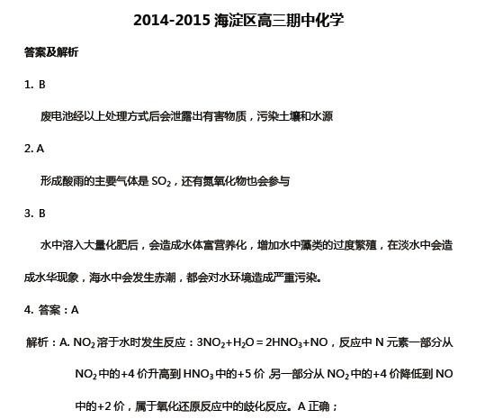 2015届北京海淀区高三上学期期中化学试题答案与解析