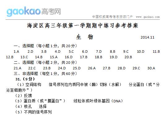 2015届北京海淀区高三上学期期中生物试题答案