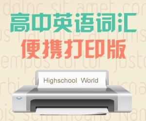 高中英语词汇-便携打印版
