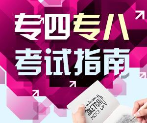 龙8国际娱乐专四专八考试指南