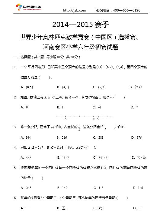 2015年郑州世奥赛六年级真题及答案详解